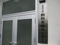 動物実験センター