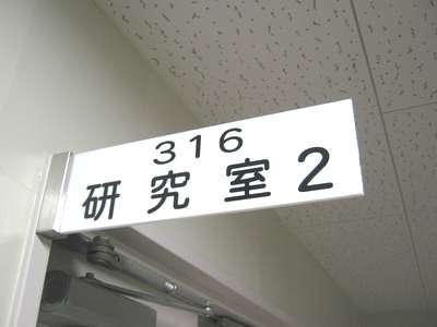1号館3階創薬HTS室